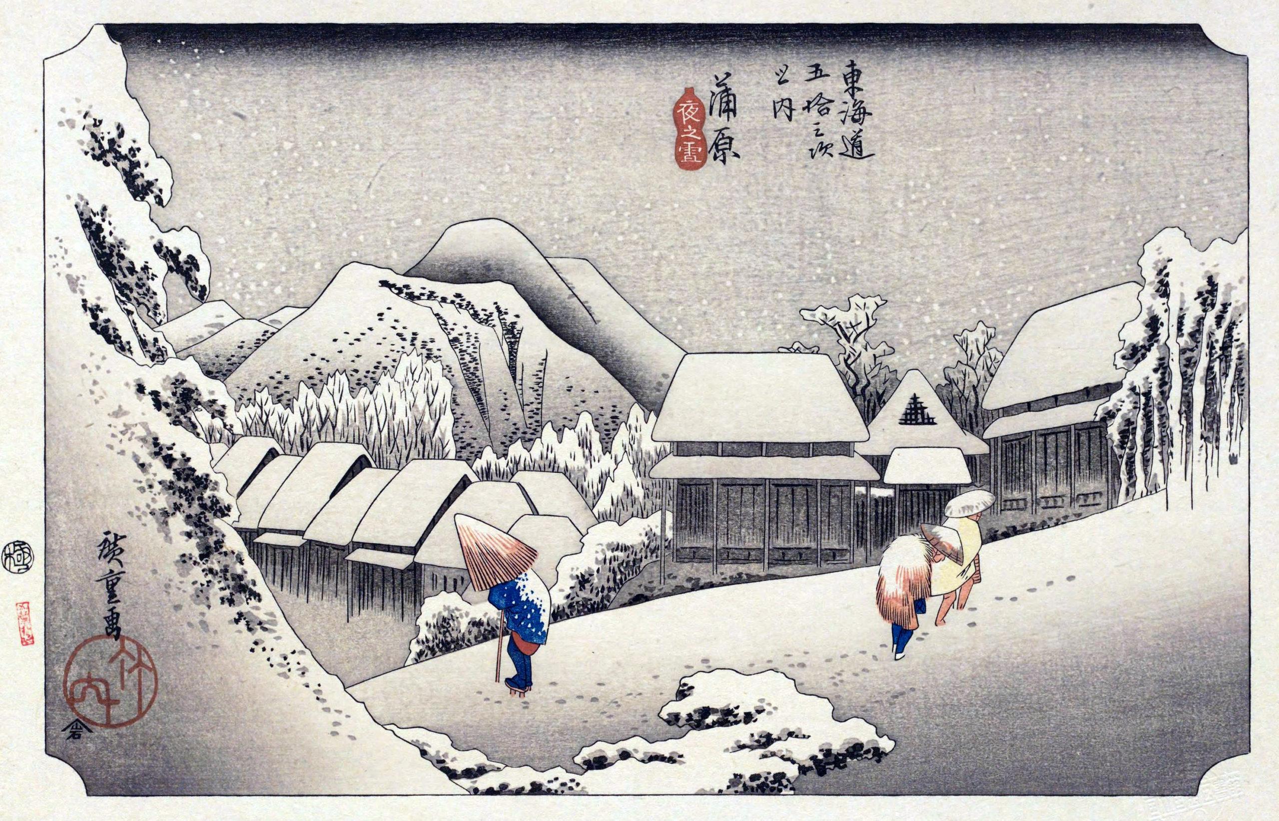 『東海道五拾三次』蒲原 夜之雪