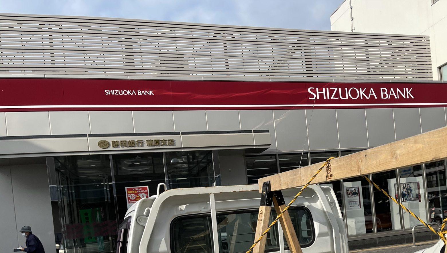 ポタルラック8 静岡銀行蒲原支店