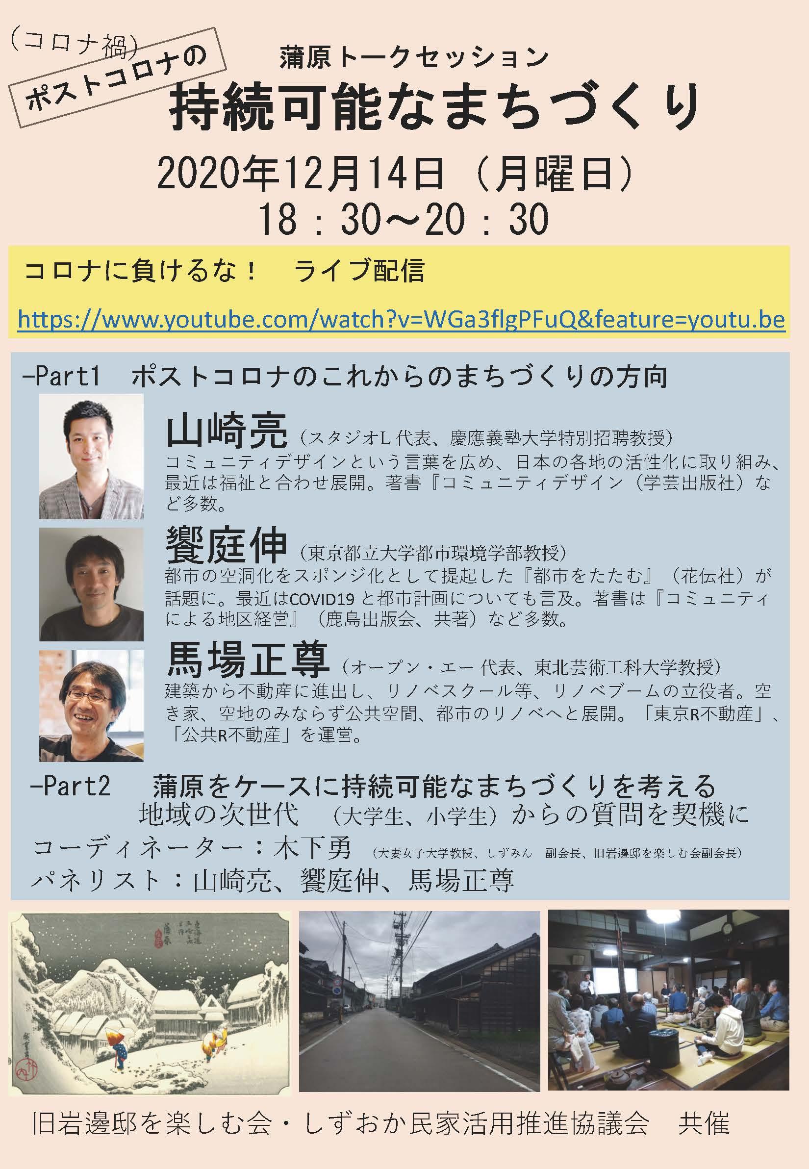 蒲原トークセッション持続可能なまちづくり開催のお知らせ