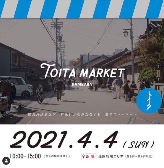 蒲原軒先TOITA market開催決定!